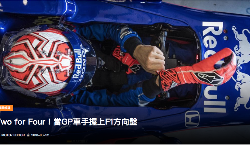 Two for Four!當GP車手握上F1方向盤
